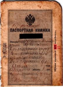 Паспортная книжка Саввы Нестеренко. Выдана в 1909 году. Фонд архивного отдела Абинского района.